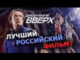 Иностранные зрители — о фильме «Движение вверх