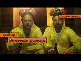 (RUS) Трейлер 1 сезона сериала Во все тяжкие / Breaking Bad.