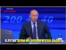Путин молодец, скоро все померу пойдем и будем не Россия а Гандурас называться