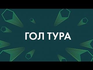 Лепшыя галы 4 тура #БеларусбанкВышэйшаяЛіга2018
