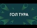Лепшыя галы 4 тура БеларусбанкВышэйшаяЛіга2018