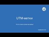 Как создать UTM - метки