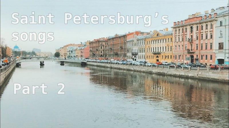 Saint Petersburg's songs. Part 2. Kirill Rumyantsev