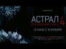 Фильм Астрал 4 Последний ключ 2018