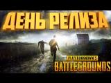 ОБНОВЛЕНИЕ ОСНОВЫ, РЕЛИЗ, ПАТЧ v. 1.0   PUBG   PlayerUnknowns Battlegrounds
