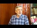 Ясновидец Анатолий Шестов отвечает на вопросы