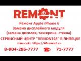 Ремонт iPhone 6 (Айфон 6) в Липецке. Замена дисплейного модуля (экрана).