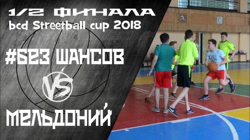 Без шансов vs Мельдоний 1 2 ФИНАЛА U 14 BCD Streetball CUP 2018 Dreams come true