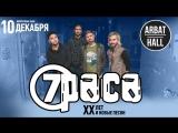 Приглашение на концерт 10.12.17 - 7Раса (XX лет и новые песни)