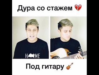 Хабиб Шарипов - Дура со стажем ♫ (cover)