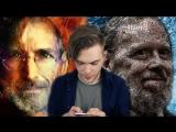 ПЛЕЧИ, НА КОТОРЫХ СТОЯЛ СТИВ ДЖОБС (1080p FullHD)