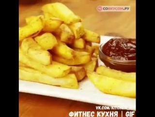 Картошка фри без капли масла!