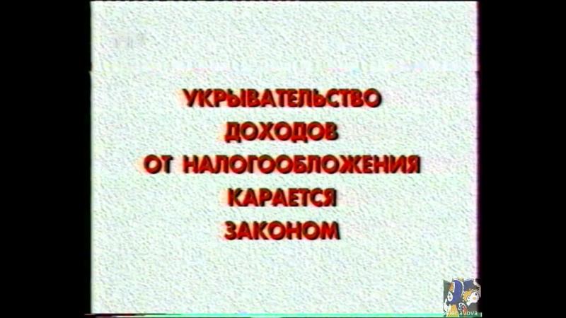 Реклама на ТВ. Декларация о доходах, полученных в 1996 году. Налоговая инспекция города Москвы (РТР)