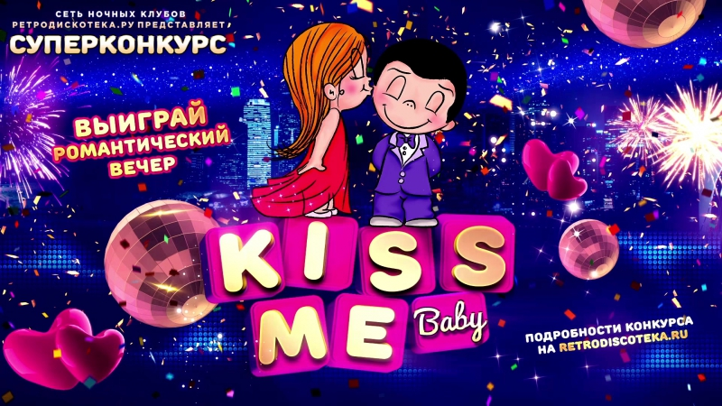 Суперконкурс KISS ME BABY! Выиграй романтический вечер!