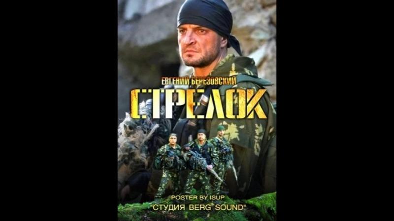 Стрелок (2012) 1-2 серии. Скрытые фильмы доступны только для подписчиков! Подпишись и увидишь больше!