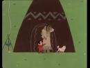Союзмультфильм. Дочь солнца. 1963г