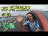 по КРЫМУ за 15 мин. (от Аэропорта до Крымского моста)