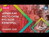 19 июля 10:00 | Крым как место силы русской культуры