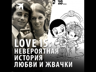Love is: невероятная история любви и жвачки