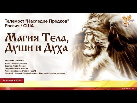 Наследие предков. Третий телемост Россия - США. Магия Духа, Души и Тела. Часть 2