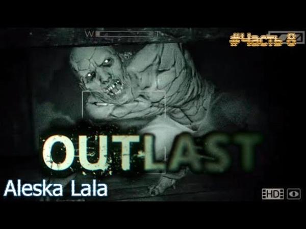 Прохождение OutlastЧасть 8Aleska Lala