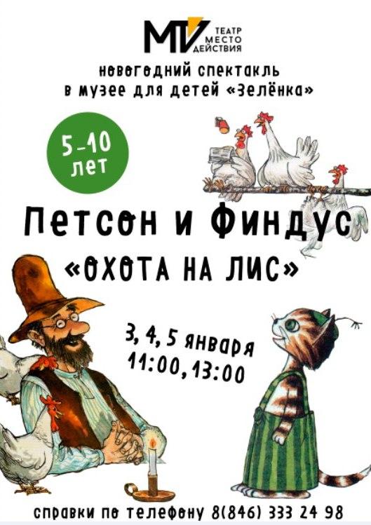 Афиша Самара Детские новогодние спектакли в Модерне