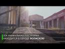 Мортуарий в Волжском беспилотник облетел одну из самых загадочных построек в Ро