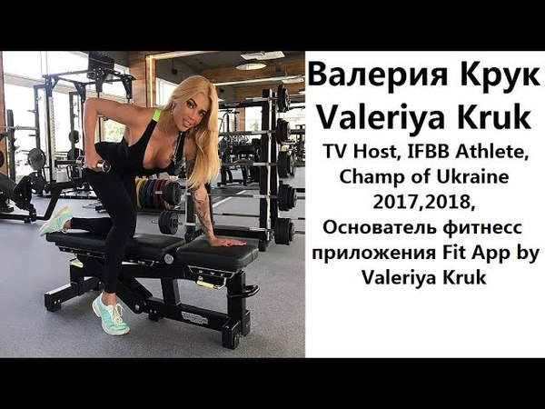 Valeriya Kruk Валерия Крук TV Host, IFBB Athlete, Champ of Ukraine 🏆2017,2018