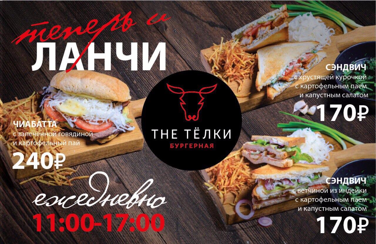 Бургерная «The Тёлки» - Вконтакте