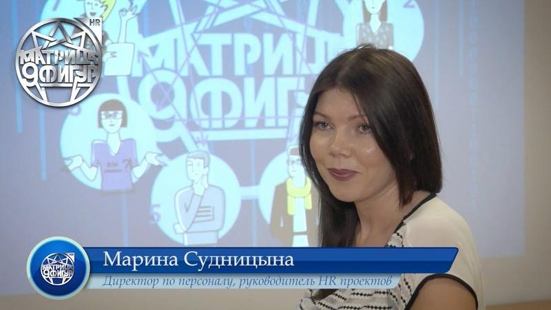 Марина Судницына HR менеджер ОТЗЫВ на тренинг МАТРИЦА 9 ФИГУР