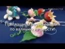 Валяние из шерсти. Весенний цветок. Екатеринбург, БПС, 2018г
