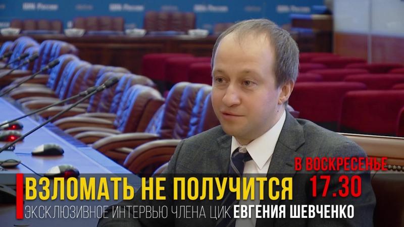 Анонс интервью: член ЦИК Евгений Шевченко