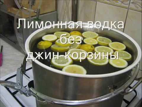 Лимонная водочка без джин корзины