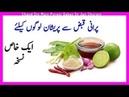 Qabaz Ka Asan Or Sasta Totka Purani Sy Purani Qabz K Liay No More Constipation KHT