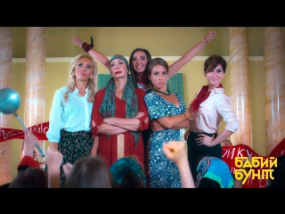 «Девочки, хватит болтать, пора действовать». Бабий бунт. Премьера сезона. Анонс