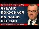 Haглaя pыжaя мopдa xoчeт oтoбpaть пocлeднee Юрий Пронько