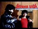 Рам и Шанкар Shankar Dada 1976 субтитры