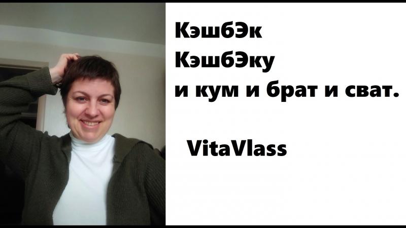 Сетевой маркетинг Да и нет Вита Власс