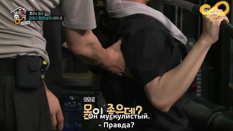 180105 Шоу Неожиданные соседи с Ким Сонгю (Infinite) эпизод 24 [rus sub]