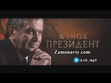 Shavkat Mirziyoyev haqida film Janob Prezident / Шавкат Мирзиёев ҳақида филм ЖАНОБ ПРЕЗИДЕНТ