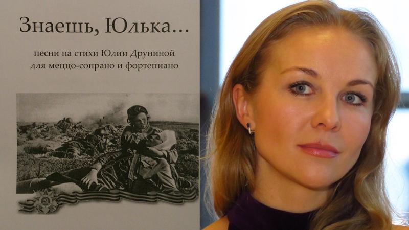 Алексей Крашенинников - Юлия Друнина