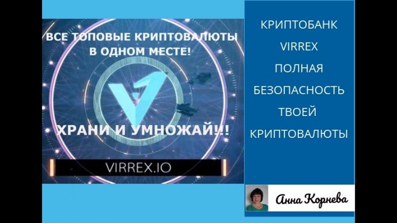 Криптобанк Virrex. Мультивалютный кошелек!