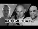 Кто виноват в убийстве троих российских журналистов в ЦАР?