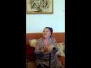 Бабушка Нина, калмыцкий язык, Выходила на берег Катюша