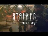 [Стрим] S.T.A.L.K.E.R.: Чистое Небо