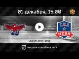 «Сокол» Красноярск - «СКА-Нева» Санкт-Петербург
