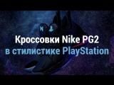 Кроссовки Nike PG2 в стилистике PlayStation