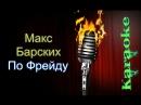 Макс Барских - По Фрейду ( караоке )
