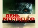 Фильм Ужасов - День мертвецов: Злая кровь (2018)