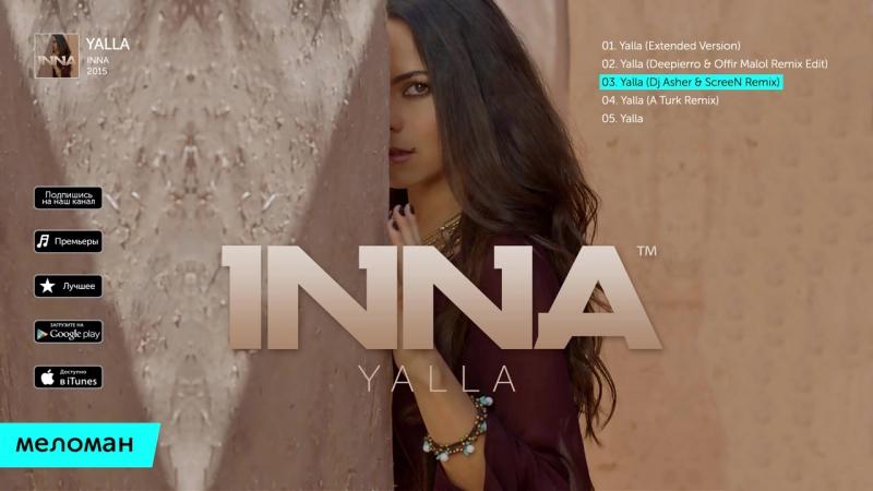 Inna - Yalla (Maxi-Single 2015 г)